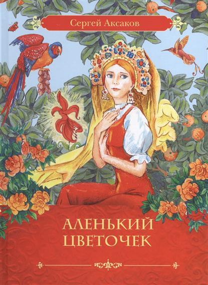 Аксаков С. Аленький цветочек аксаков с т аленький цветочек isbn 978 5 699 87880 2