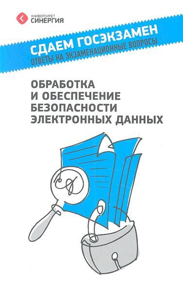 Обработка и обеспечение безопасности электронных данных. Учебное пособие