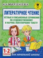 Литературное чтение. 1-2 классы. Устные и письменные сочинения по художественному и научно-популярному тексту