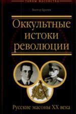 Оккультные истоки революции Рус. масоны 20 века