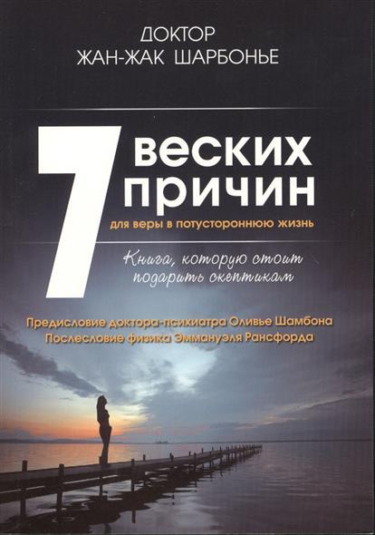 7 веских причин для веры в потустороннюю жизнь