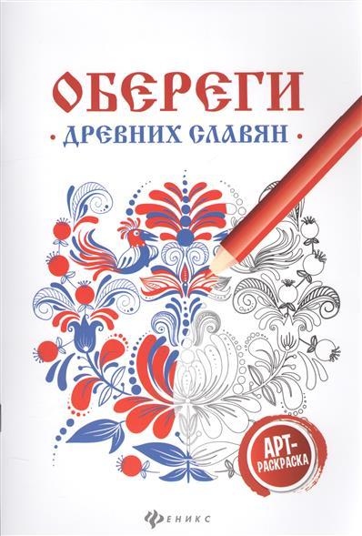 Обереги древних славян. Арт-раскраска