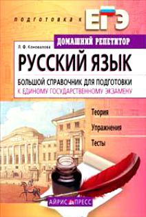 Русский язык Большой справочник для подгот. к ЕГЭ