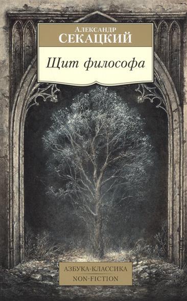 Секацкий А. Щит философа
