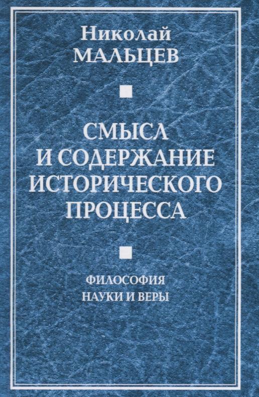 Смысл и содержание исторического процесса. Философия науки и веры