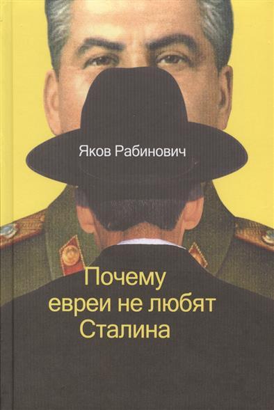 Рабинович Я. Почему евреи не любят Сталина плигина я ред мемуары матери сталина 13 женщин джугашвили