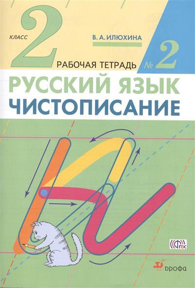 Илюхина В.: Русский язык. Чистописание. 2 класс. Рабочая тетрадь №2