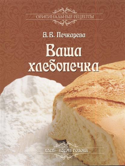 Ваша хлебопечка