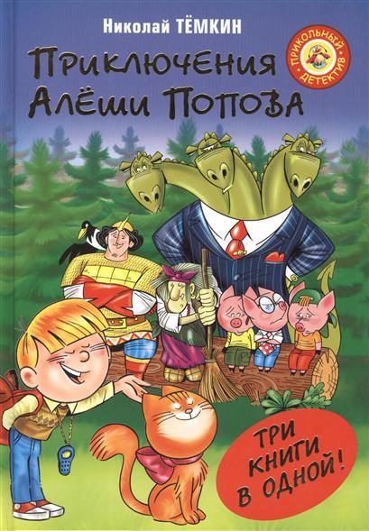 Приключения Алеши Попова