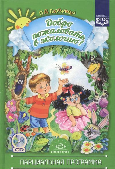 Добро пожаловать в экологию! Парциальная программа работы по формированию экологической культуры у детей дошкольного возраста (+CD)
