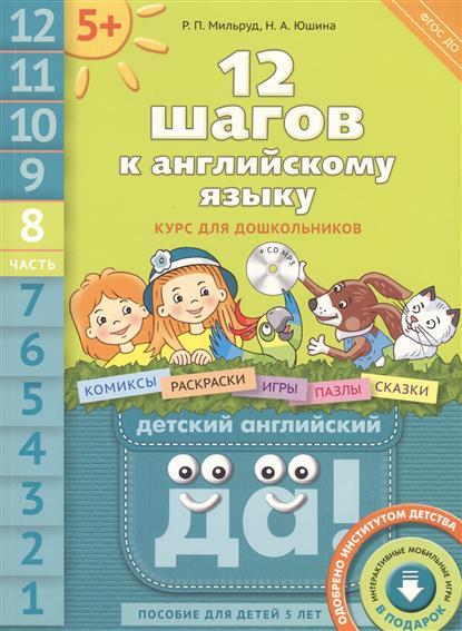 Мильруд Р., Юшина Н. 12 шагов к английскому языку. Курс для дошкольников. Часть 8. Пособие для детей 5 лет с книгой для воспитателей и родителей (+CD)