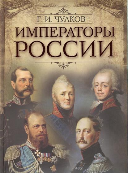Императоры России