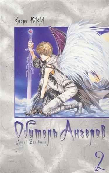 Комикс Обитель ангелов Кн.2