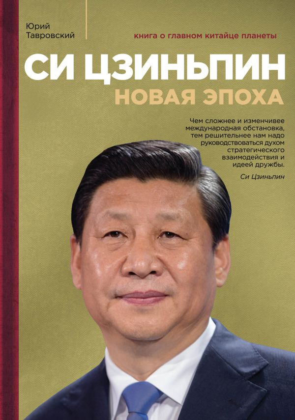 Тавровский Ю. Си Цзиньпин. Новая эпоха ISBN: 9785040936281