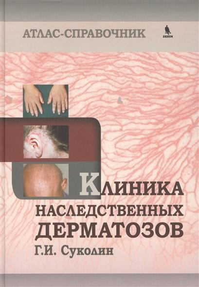Суколин Г. Клиника наследственных дерматозов. Атлас-справочник