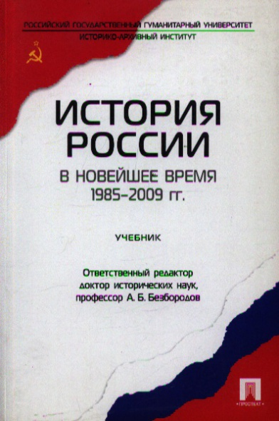 История России в новейшее время 1985-2009 г.