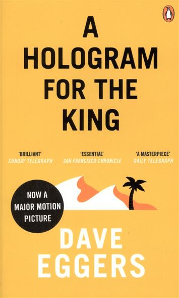 Eggers D. A Hologram for the King. A novel the lonely polygamist – a novel