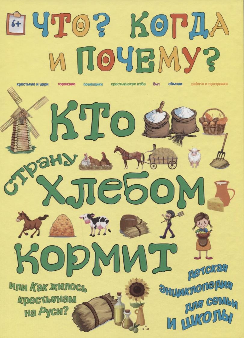 Кто страну хлебом кормит, или Как жилось крестьянам на Руси?
