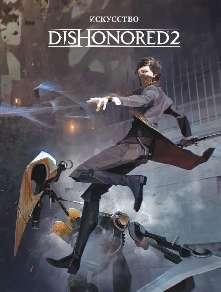 Ричардсон М. (сост.) Искусство Dishonored 2 поло print bar dishonored 2