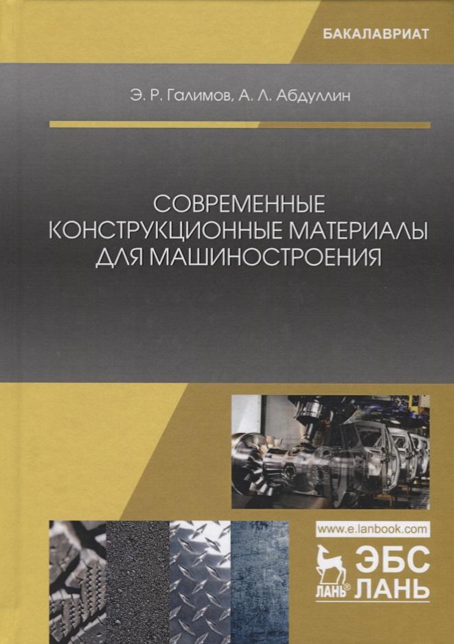 Галимов Э., Абдуллин А. Современные конструкционные материалы для машиностроения