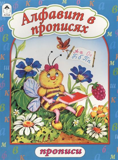 Жигарев В. (худ.) Алфавит в прописях. Прописи