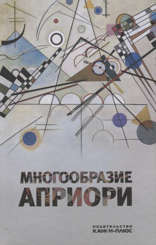 Круглов Н. (ред.) Многообразие априори стул априори