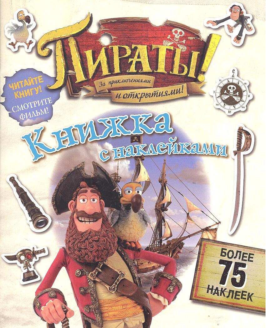 Цибизова И. (пер.) Пираты! За приключениями и открытиями! Книжка с наклейками стоимость