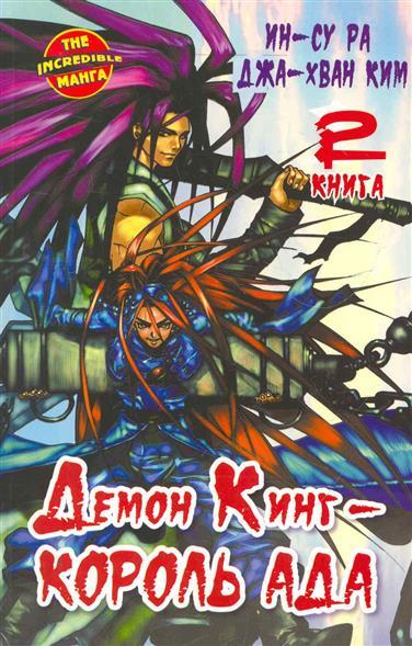 Комикс Демон Кинг - Король Ада Кн.2