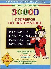 Узорова О. 30000 примеров по математике 3 кл 3 3 300 30000