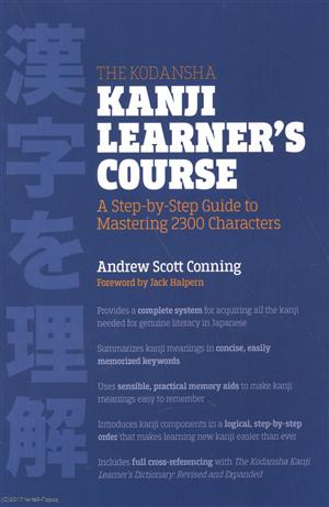 Conning A. S. The Kodansha Kanji Learner's Course: A Step-by-Step Guide to Mastering 2300 Characters conning a s the kodansha kanji learner s course a step by step guide to mastering 2300 characters