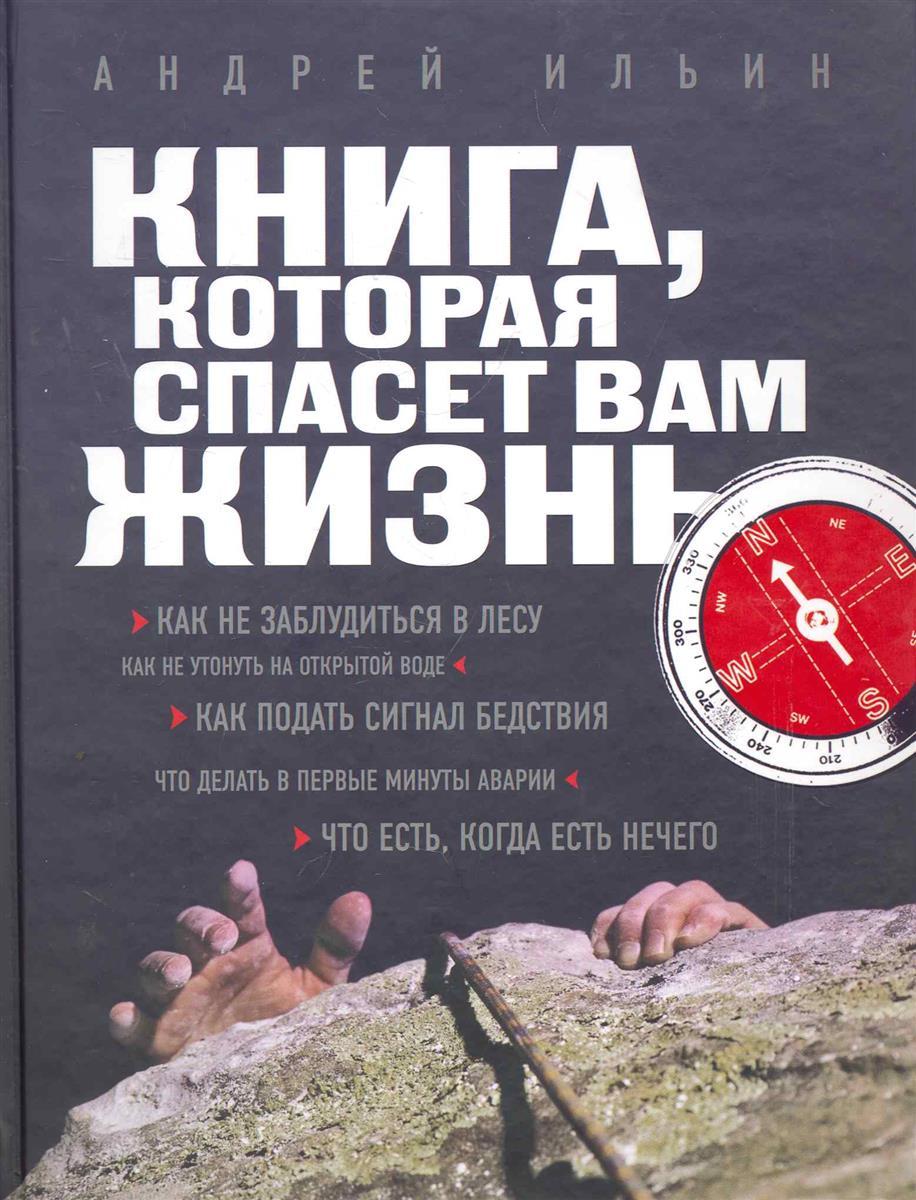 Ильин А. Книга которая спасет вам жизнь