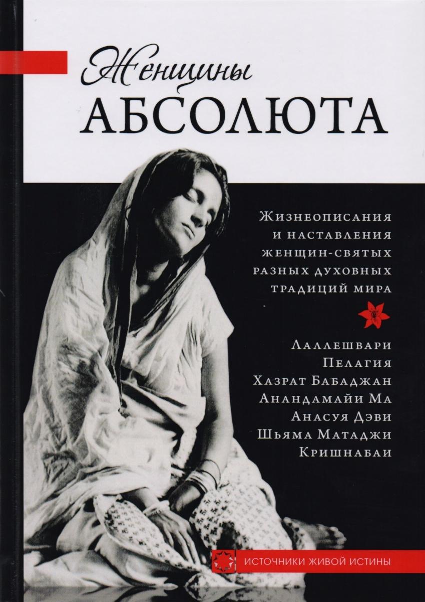 Кравчук К. (ред.-сост.) Женщины Абсолюта. Жизнеописание и наставления женщин-святых разных духовных традиций мира
