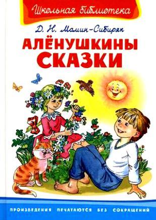 Мамин-Сибиряк Д.Н. Аленушкины сказки ISBN: 9785465018708 аленушкины сказки