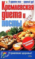 Кремлевская диета и посты самойленко е ред кремлевская диета золотые рецепты
