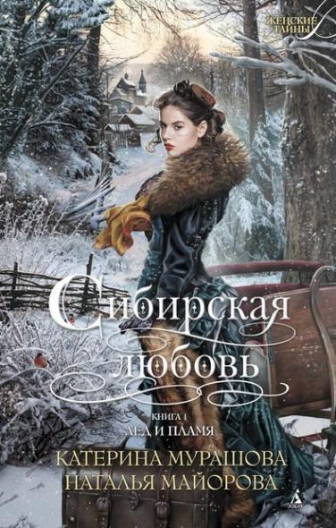 Сибирская любовь. Книга 1. Лед и пламя