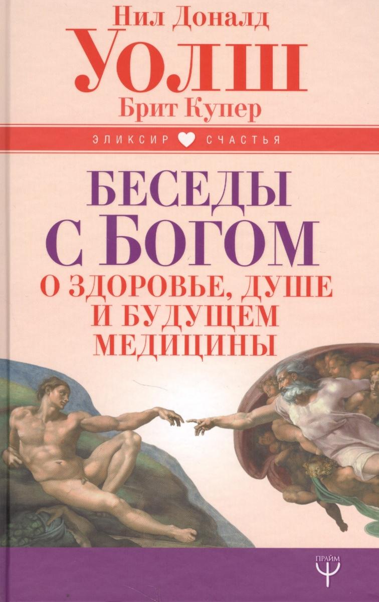 Уолш Н., Купер Б. Беседы с Богом о здоровье, душе и будущем медицины цена