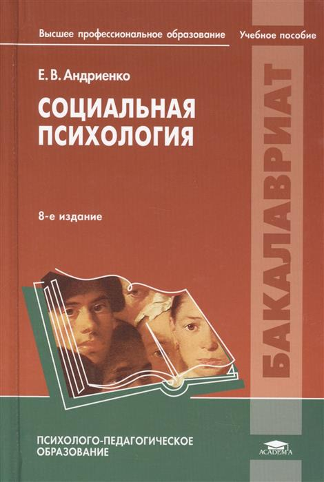 Андриенко Е.В. Социальная психология. Учебное пособие
