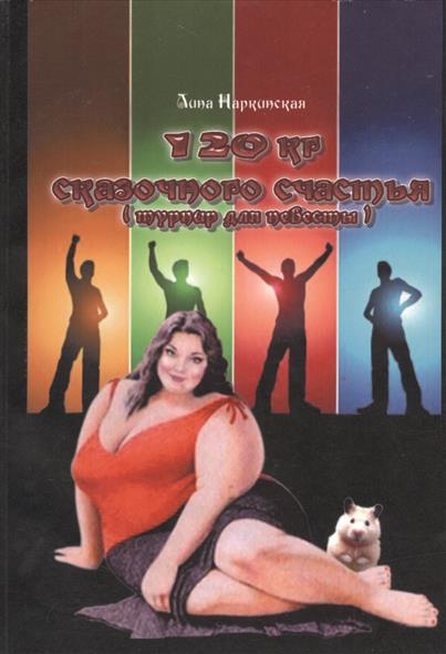 Наркинская Л. 120 кг сказочного счастья (турнир для невест)