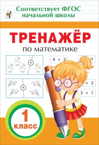 Топоркова И. Тренажер по математике. 1 класс