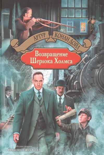 Дойл А. Возвращение Шерлока Холмса янг сьюзен программа возвращение