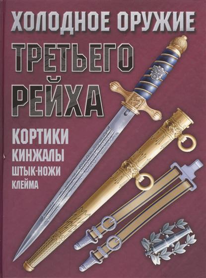Холодное оружие Третьего Рейха Кортики кинжалы…