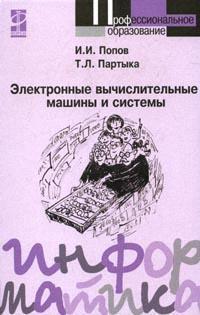 Партыка Т. Попов И. Электронные вычислительные машины и системы