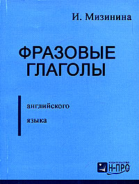 Мизинина И. Фразовые глаголы англ. языка цена 2017