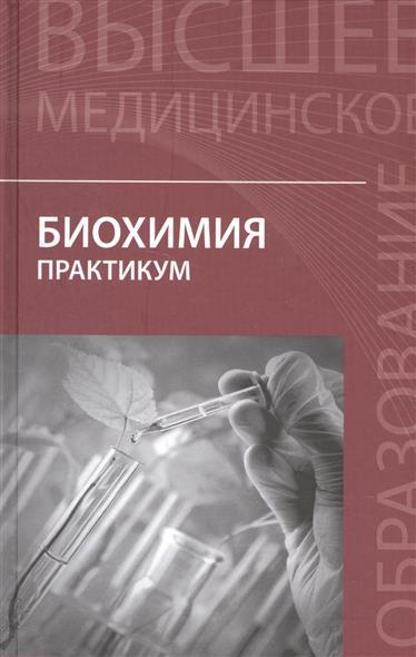 Биохимия. Практикум для студентов