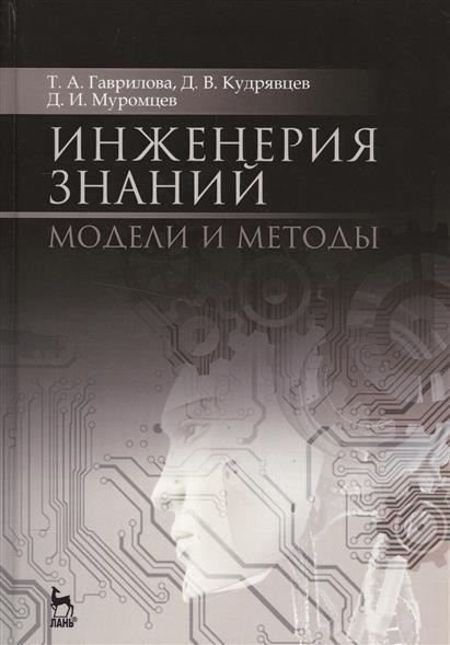 Инженерия знаний Модели и методы