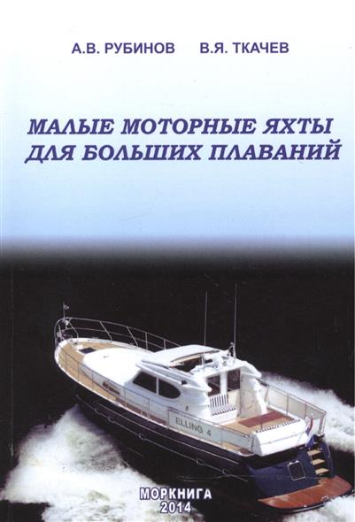 Малые моторные яхты для большого плавания