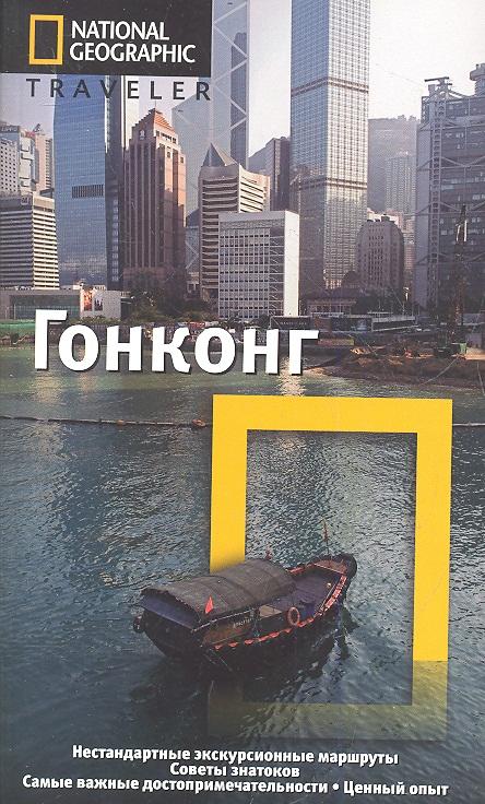 Макдонаод Ф. Гонконг