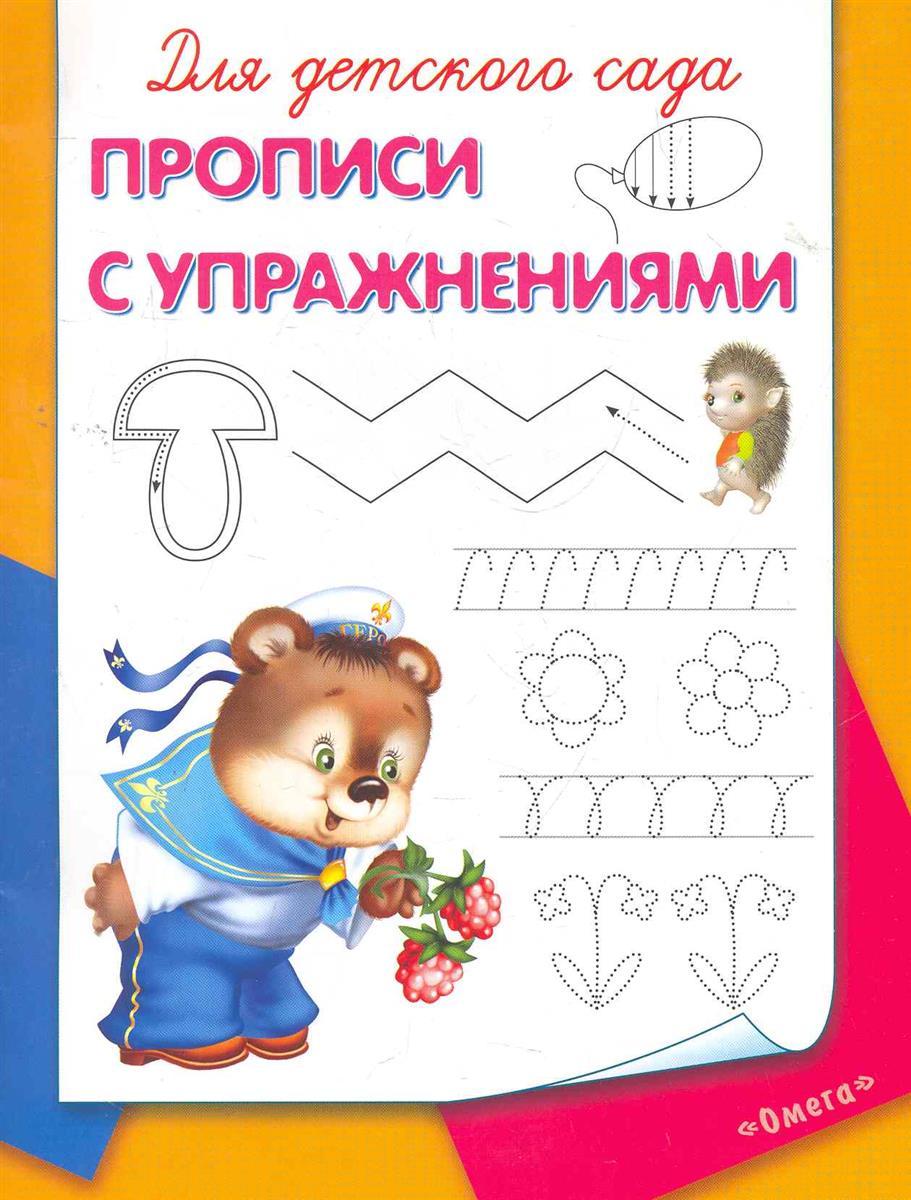 Для детского сада Прописи с упражнениями энциклопедии росмэн энциклопедия для детского сада собаки и щенки