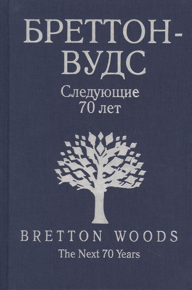 Бреттон Вудс. Следующие 70 лет