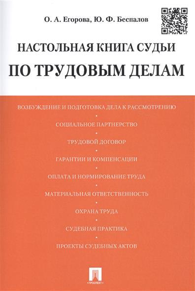 Егорова О., Беспалов Ю. Настольная книга судьи по трудовым делам. Учебно-практическое пособие